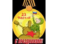 """""""С 23 февраля с праздником 3"""" Изображение для нанесения на одежду № 1729"""
