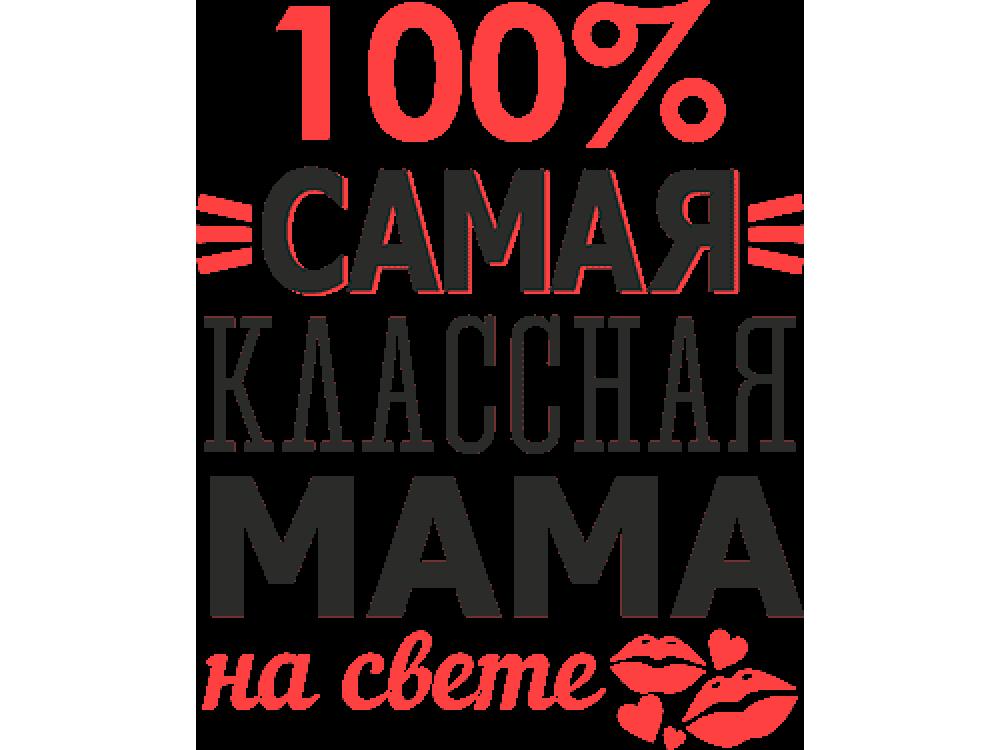 """""""100% самая классная мама на свете"""" Изображение для нанесения на одежду № 1579"""