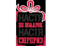 """""""Настя не подарок Настя сюрприз"""" Изображение для нанесения на одежду № 1594"""