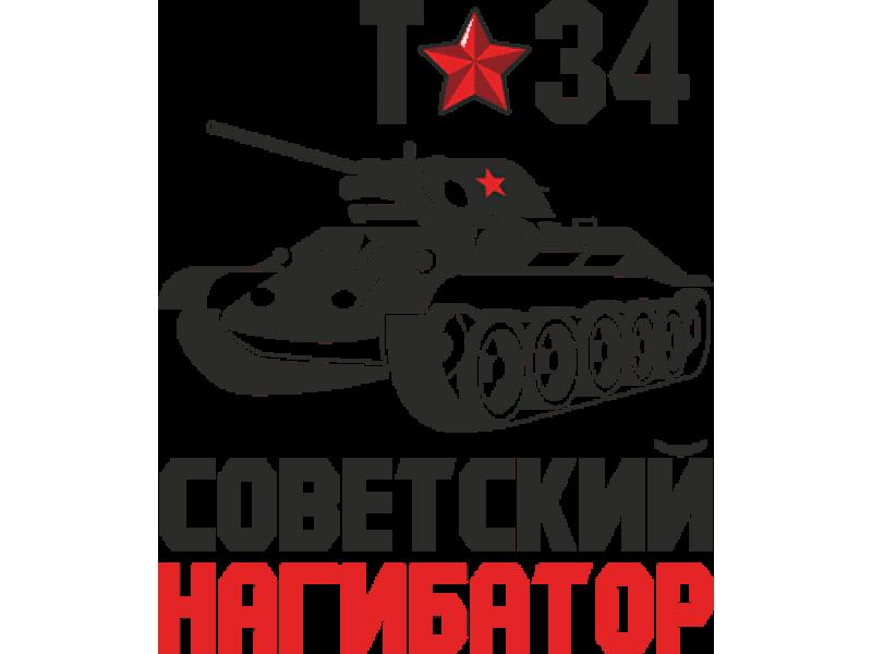"""""""Советский нагибатор"""" Изображение для нанесения на одежду № 1758"""