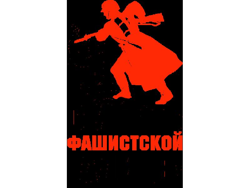 """""""Смерть фашисткой гадине"""" Изображение для нанесения на одежду № 1760"""