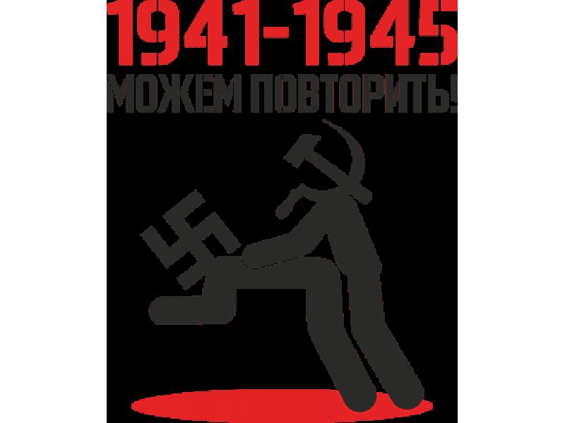"""""""1941-1945 можем повторить"""" Изображение для нанесения на одежду № 1767"""