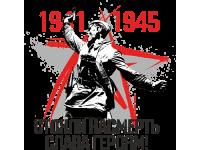 """""""1941-1945 стояли насмерть слава героям"""" Изображение для нанесения на одежду № 1768"""