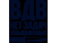 """""""ВДВ нет задач невыполнимых"""" Изображение для нанесения на одежду № 1684"""