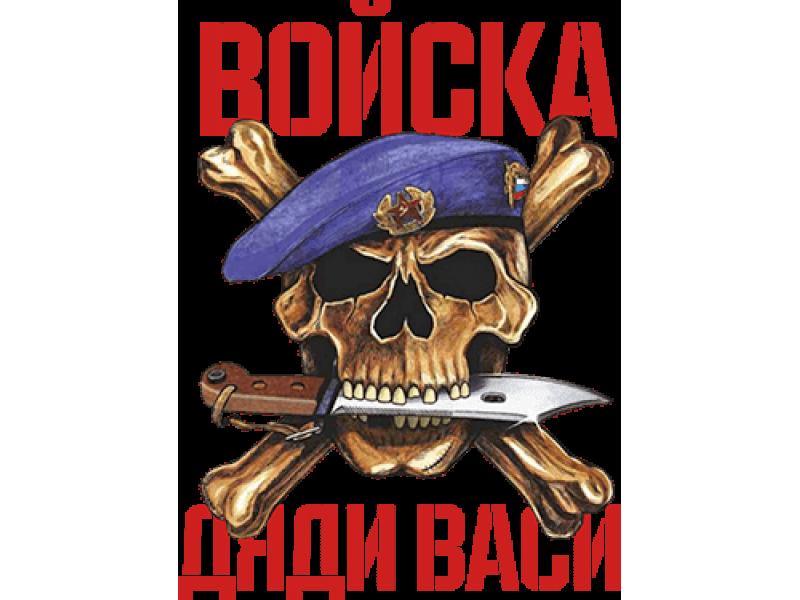 """""""Войска Дяди Васи"""" Изображение для нанесения на одежду № 1686"""