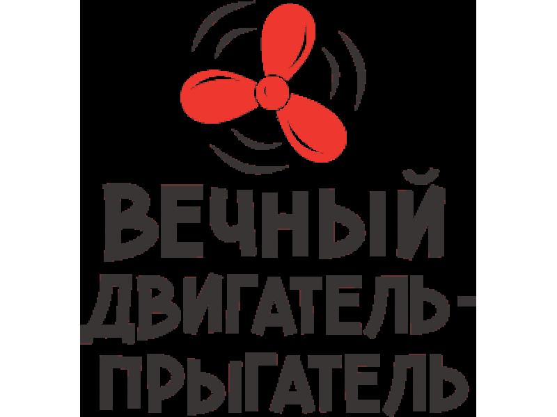 """""""Вечный двигатель прыгатель"""" Изображение для нанесения № 1395"""