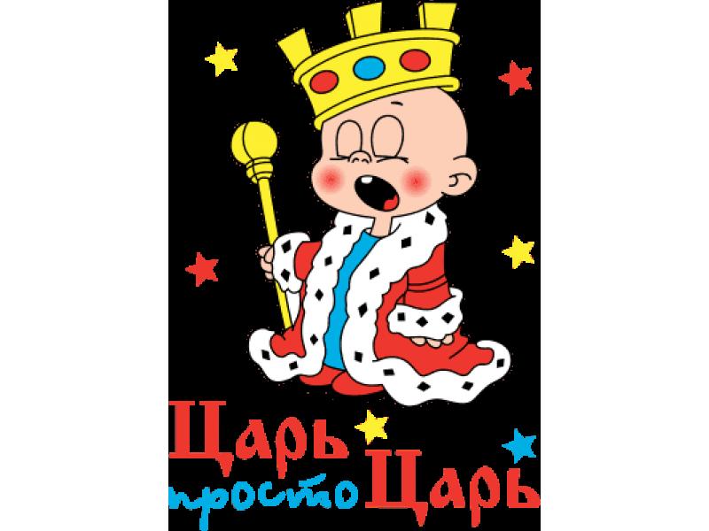 """""""Царь просто царь"""" Изображение для нанесения № 1396"""