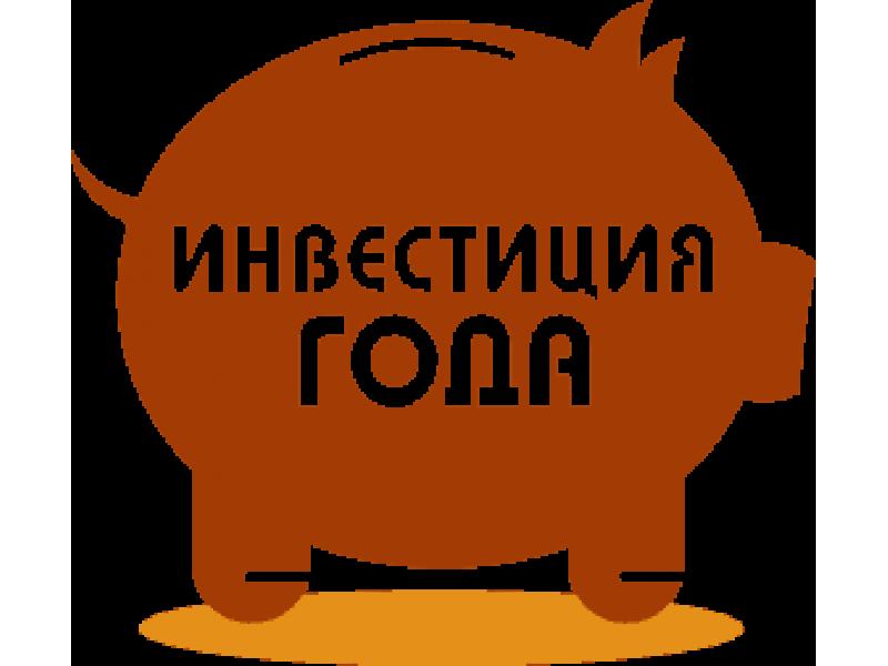 """""""Инвестиция года"""" Изображение для нанесения № 1397"""