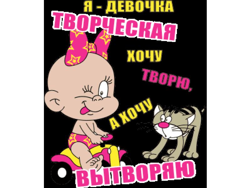 """""""Я девочка творческая"""" Изображение для нанесения № 1400"""