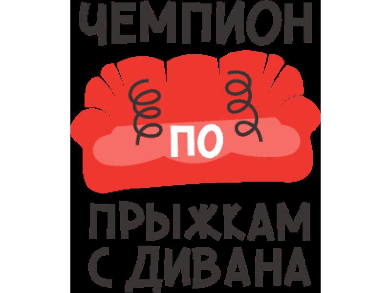 """""""Чемпион по прыжкам с дивана"""" Изображение для нанесения № 1409"""