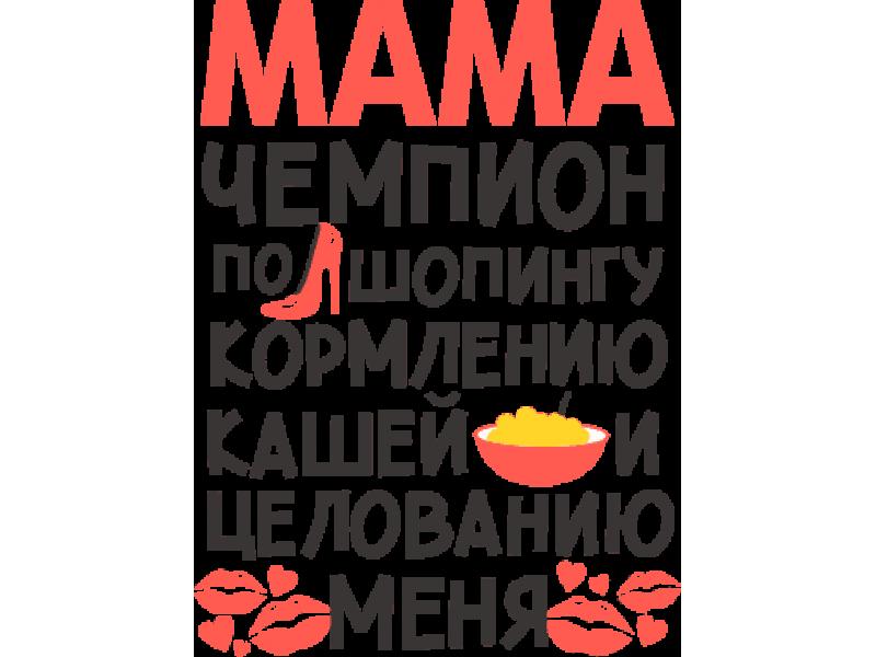 """""""Мама чемпион по шопингу"""" Изображение для нанесения № 1411"""