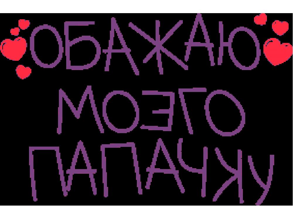 """""""Обожаю моего папачку"""" Изображение для нанесения № 1415"""