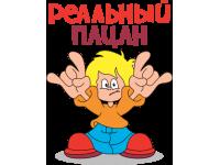 """""""Реальный пацан"""" Изображение для нанесения № 1417"""
