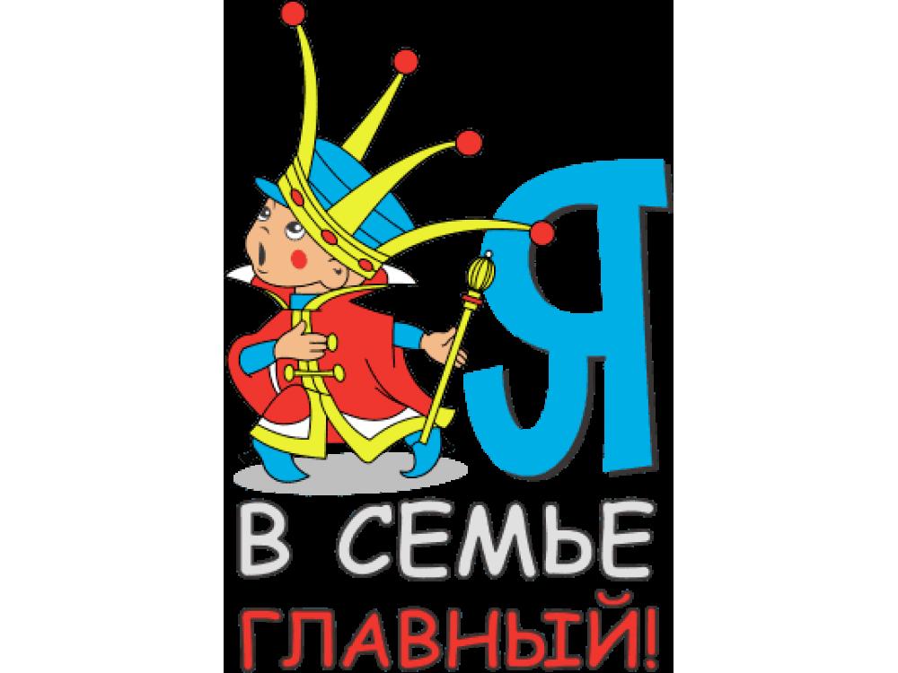 """""""Я в семье главный"""" Изображение для нанесения № 1420"""
