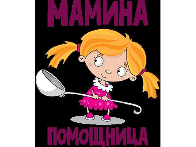 """""""Мамина помощница"""" Изображение для нанесения № 1423"""