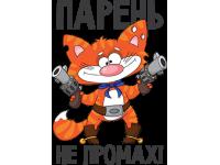 """""""Парень не промах"""" Изображение для нанесения № 1428"""