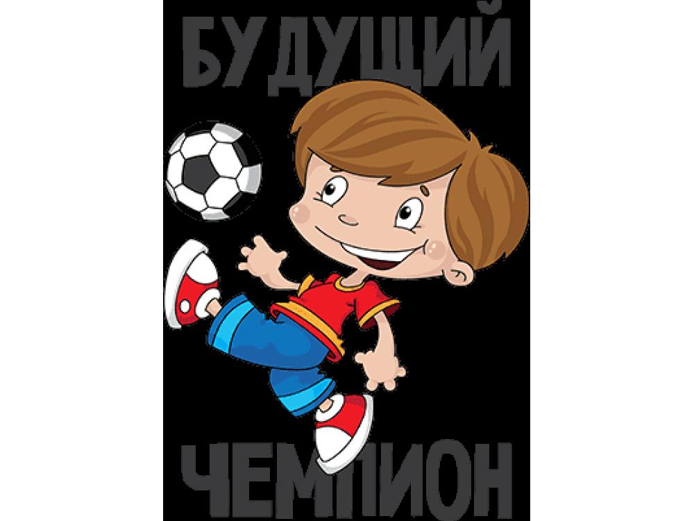 """""""Будущий чемпион"""" Изображение для нанесения № 1432"""
