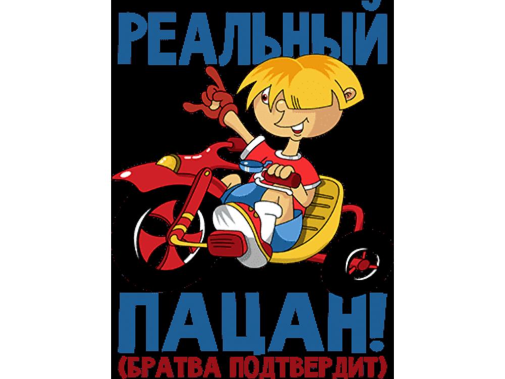 """""""Реальный пацан"""" Изображение для нанесения № 1433"""