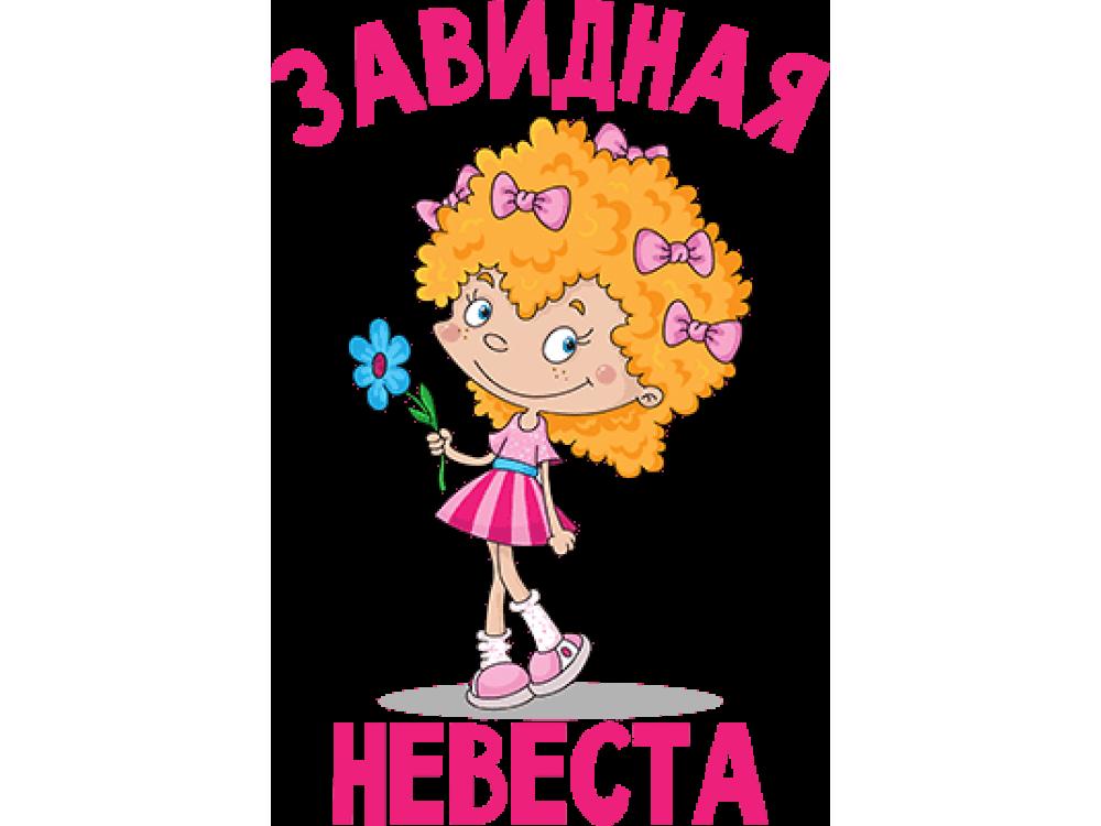 """""""Завидная невеста"""" Изображение для нанесения № 1434"""