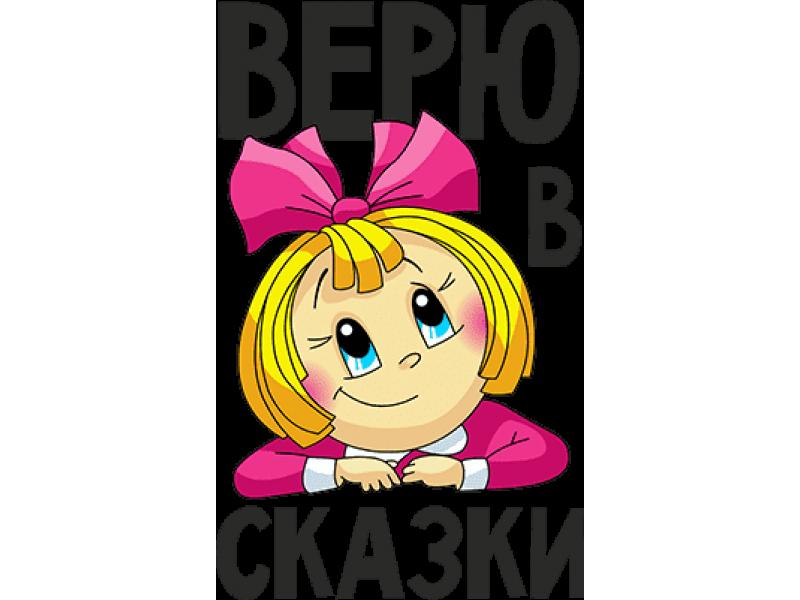 """""""Верю в сказки"""" Изображение для нанесения № 1436"""