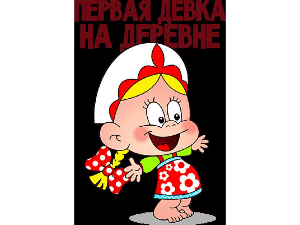 """""""Первая девка на деревне"""" Изображение для нанесения № 1440"""