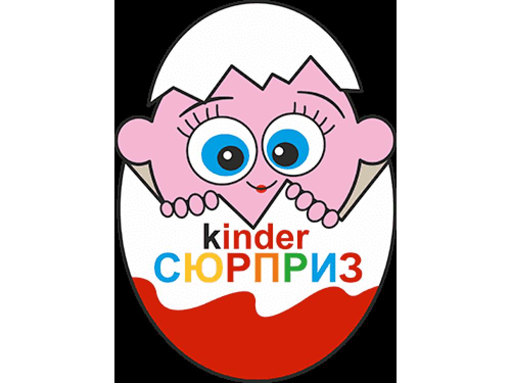 """""""Kinder сюрприз"""" Изображение для нанесения на одежду № 1518"""