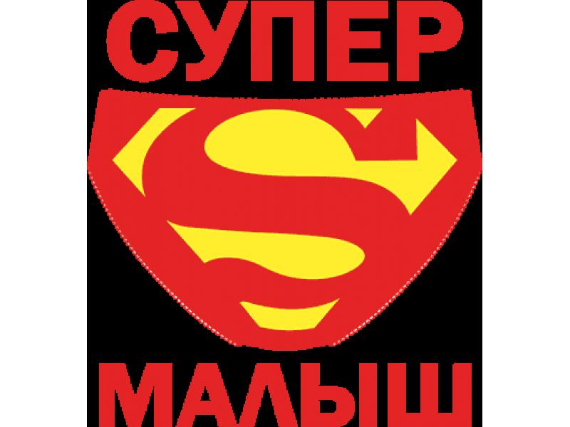 """""""Супер малыш"""" Изображение для нанесения на одежду № 1529"""