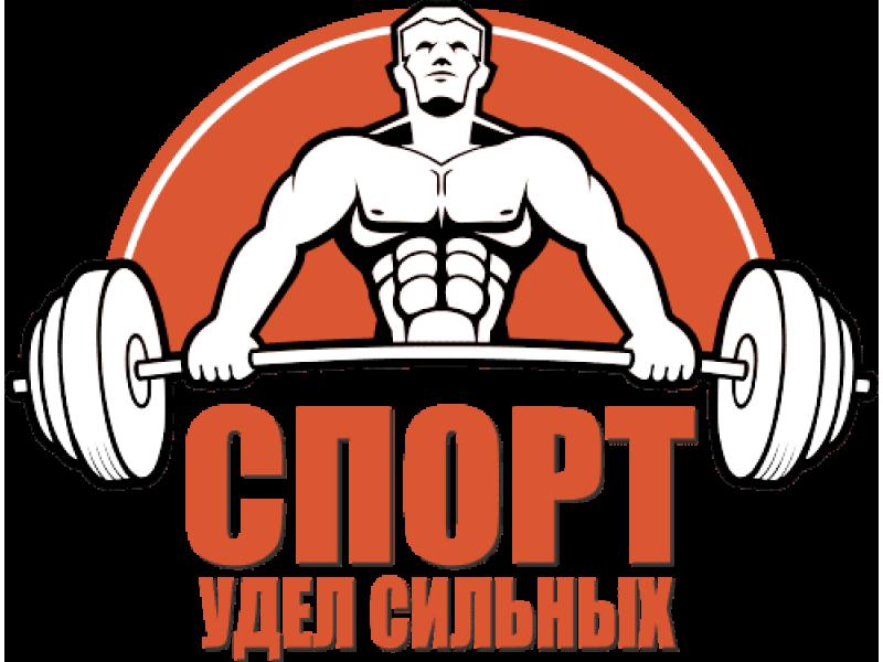 """""""Спорт удел сильных"""" Изображение для нанесения на одежду № 1638"""