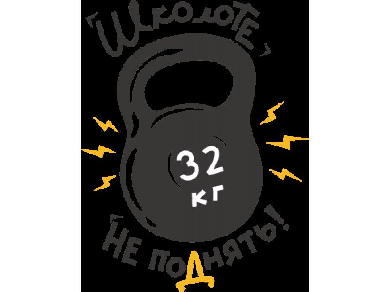"""""""Школоте 32 кг не поднять """" Изображение для нанесения на одежду № 1643"""
