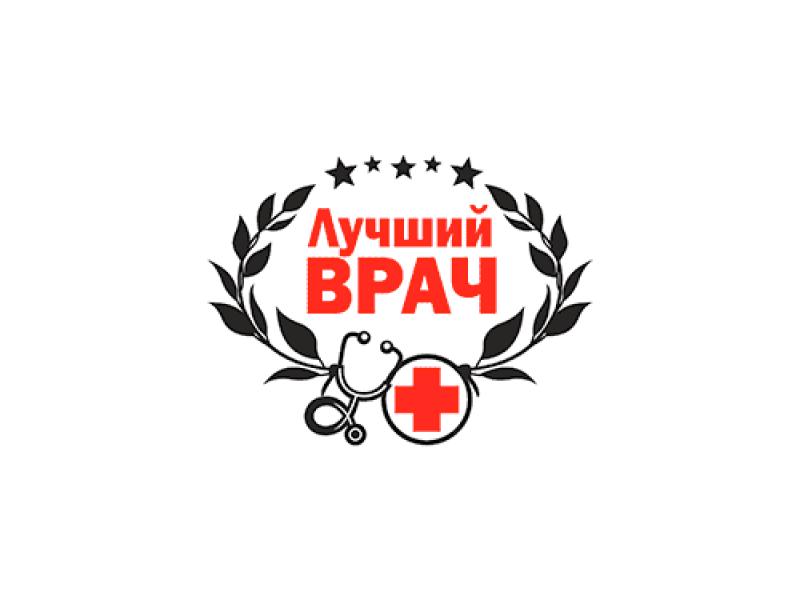 """Изображение для нанесения № 1646 """"Лучший врач"""""""