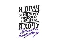 """Изображение для нанесения № 1649 """"Я врач"""""""