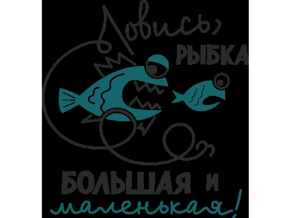 """""""Ловись рыбка большая и маленькая"""" Изображение для нанесения на одежду № 0487"""