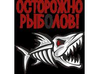 """""""Осторожно рыболов"""" Изображение для нанесения на одежду № 0493"""