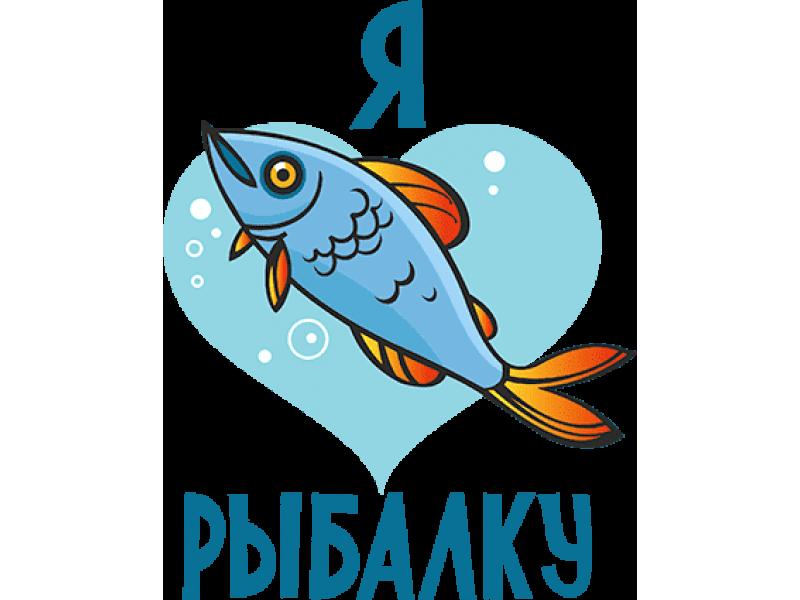 Рыба картинки с надписями