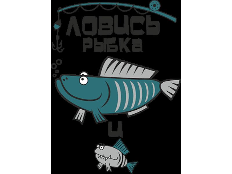 """Ловись рыбка"""" Изображение для нанесения на одежду № 0497"""