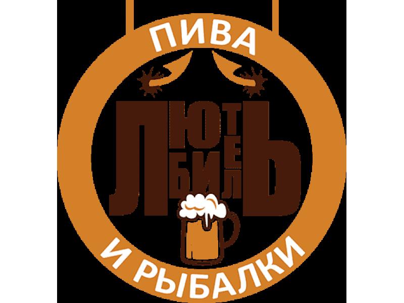 """""""Любитель пива и рыбалки"""" Изображение для нанесения на одежду № 0498"""