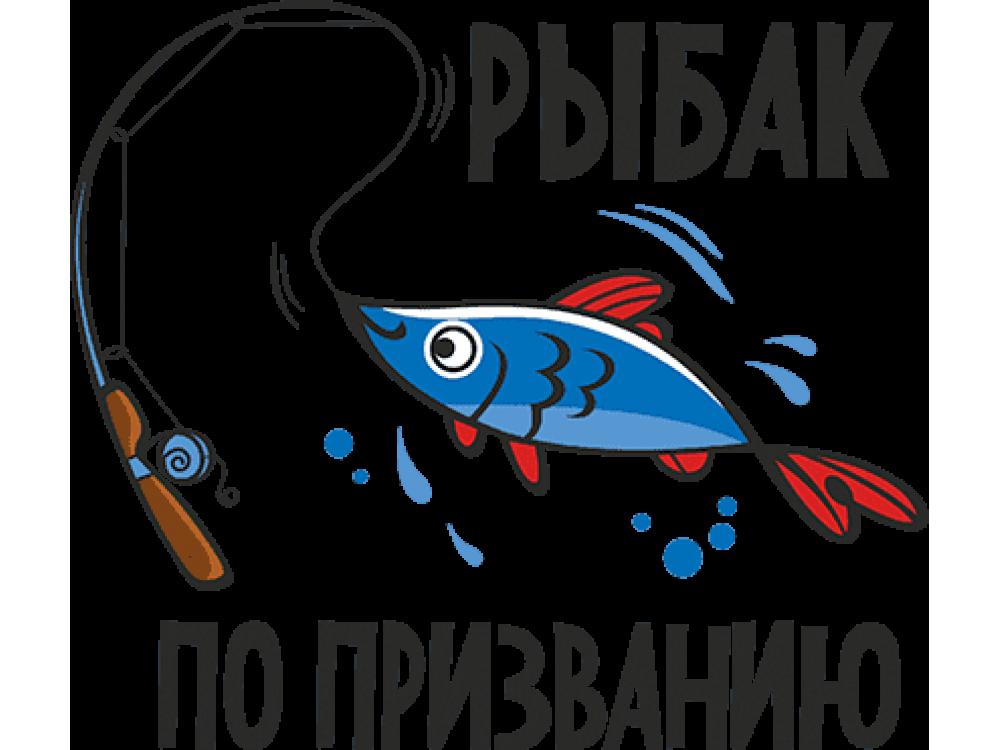 """""""Рыбак по призванию"""" Изображение для нанесения на одежду № 0499"""