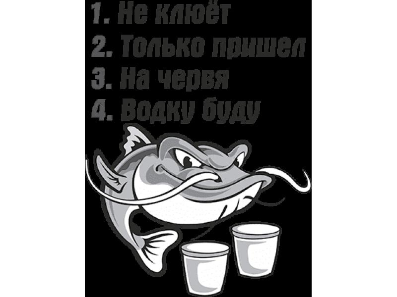 """""""правила рыбалки"""" Изображение для нанесения на одежду № 0503"""