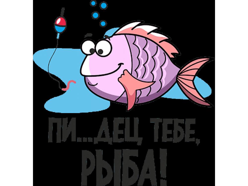"""""""Пи..ец тебе рыба"""" Изображение для нанесения на одежду № 0504"""