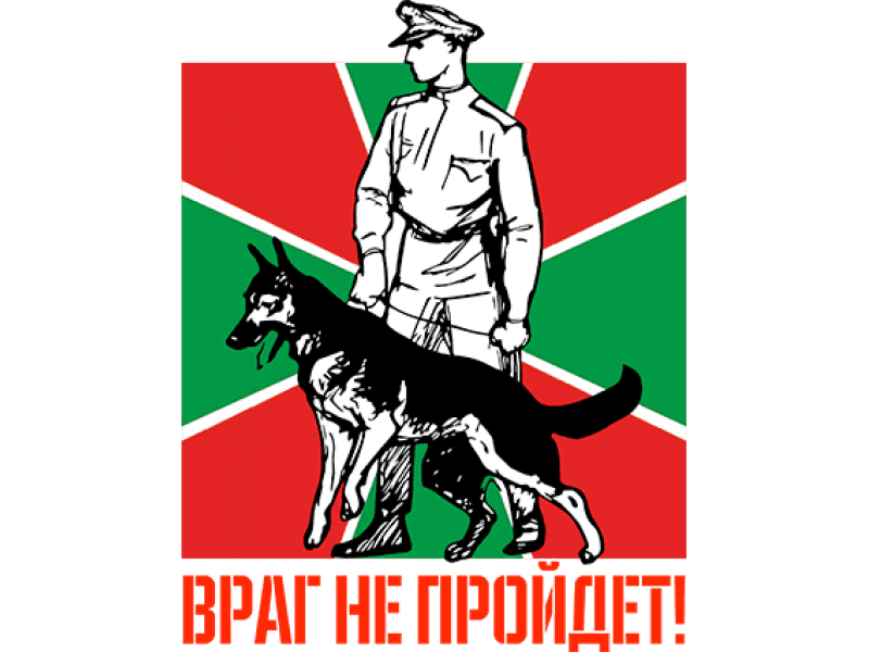 """""""Враг не пройдет"""" Изображение для нанесения на одежду № 1363"""