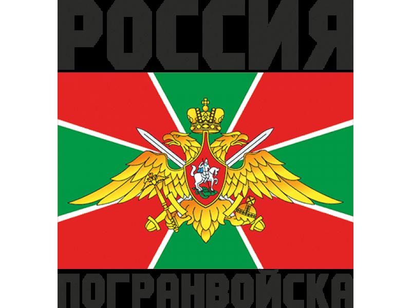 """""""Россия Погранвойска"""" Изображение для нанесения на одежду № 1366"""