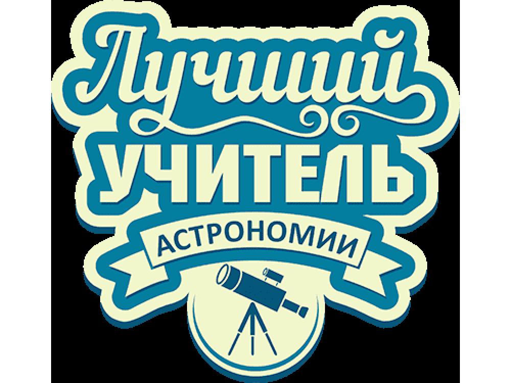 """""""Лучший учитель Астрономии"""" Изображение для нанесения на одежду № 1660"""