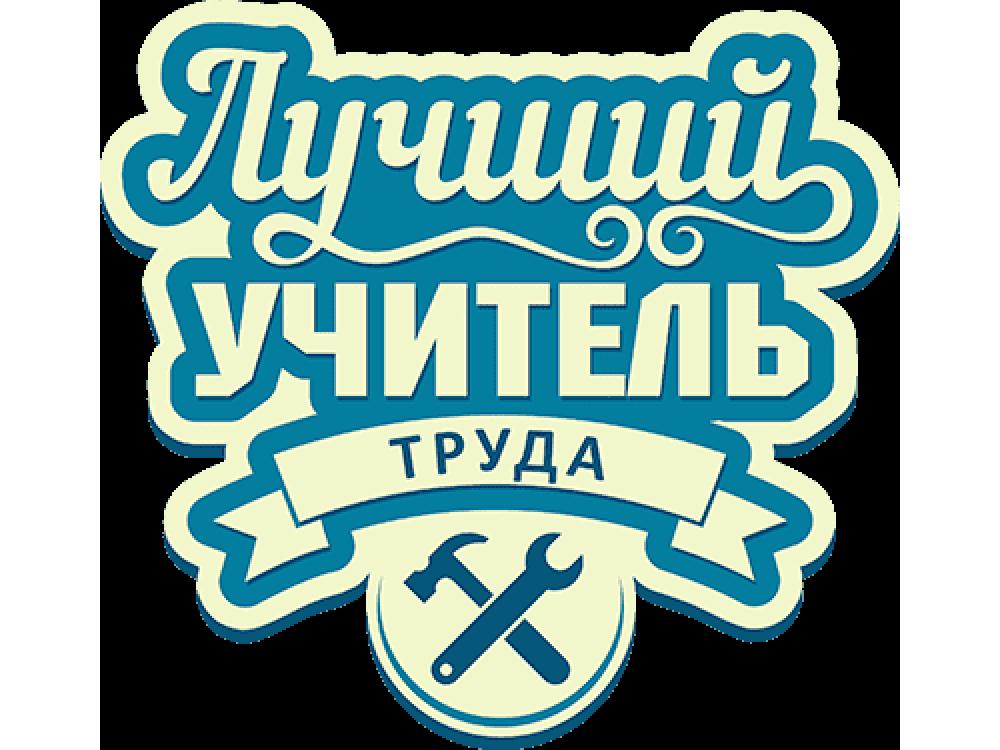 """""""Лучший учитель Труда"""" Изображение для нанесения на одежду № 1661"""