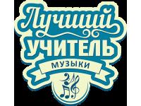 """""""Лучший учитель Музыки"""" Изображение для нанесения на одежду № 1663"""
