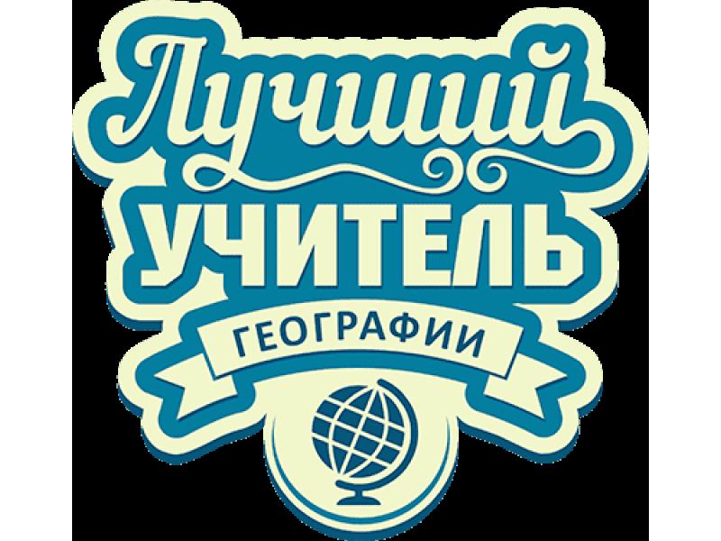 """""""Лучший учитель Географии"""" Изображение для нанесения на одежду № 1665"""