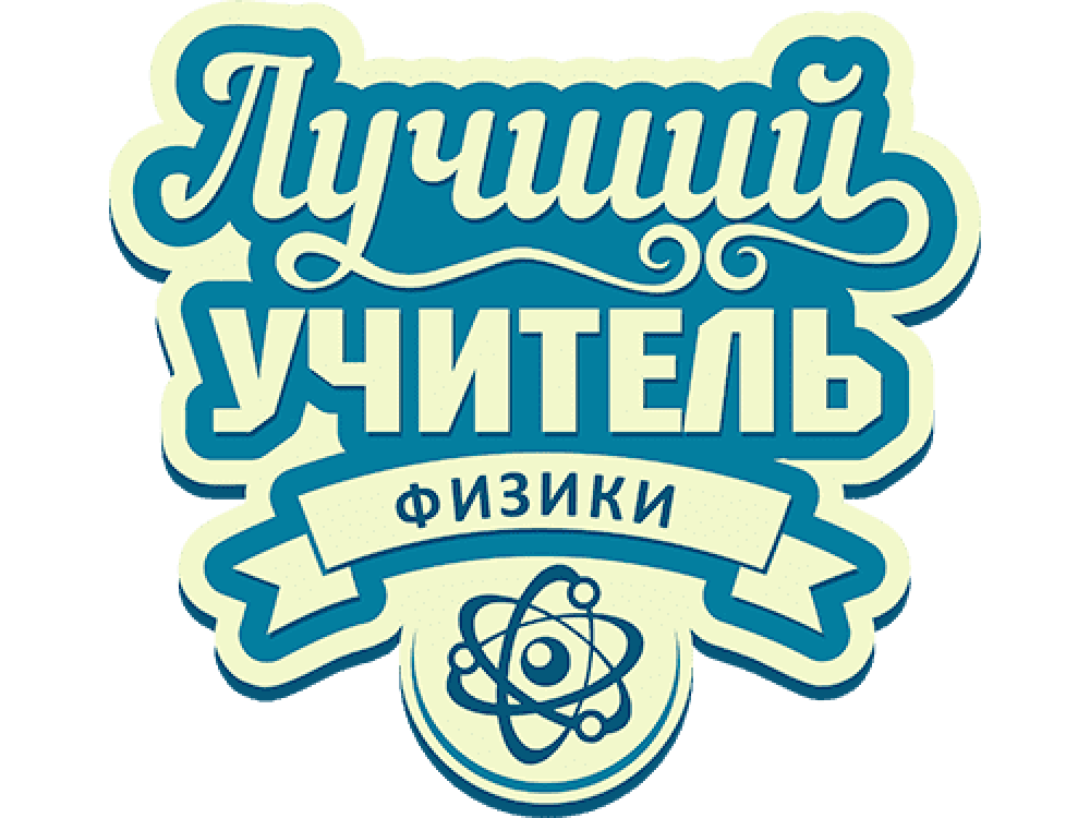 """""""Лучший учитель Физики"""" Изображение для нанесения на одежду № 1666"""