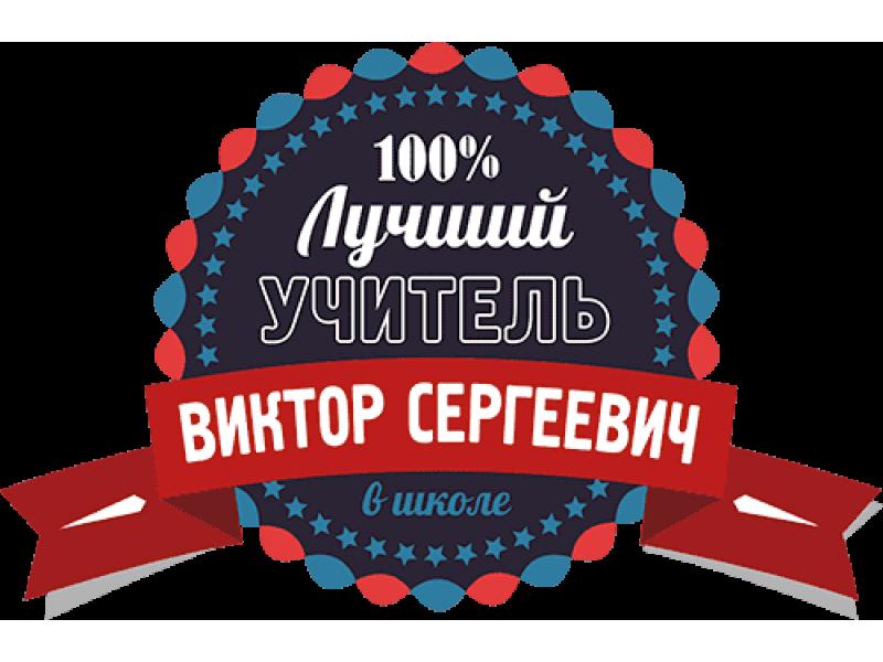 """""""Лучший учитель в школе"""" Изображение для нанесения на одежду № 1670"""