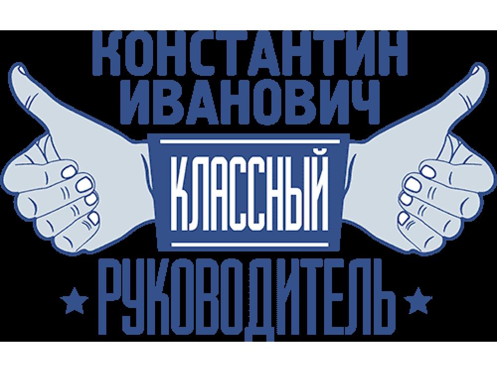 """""""Классный руководитель 1"""" Изображение для нанесения на одежду № 1671"""