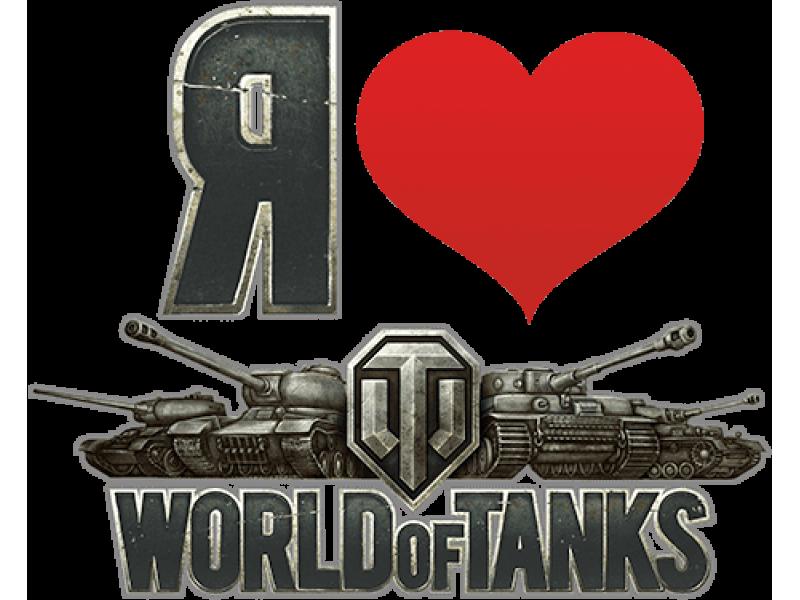 """""""World of Tanks Love"""" Изображение для нанесения на одежду № 1461"""