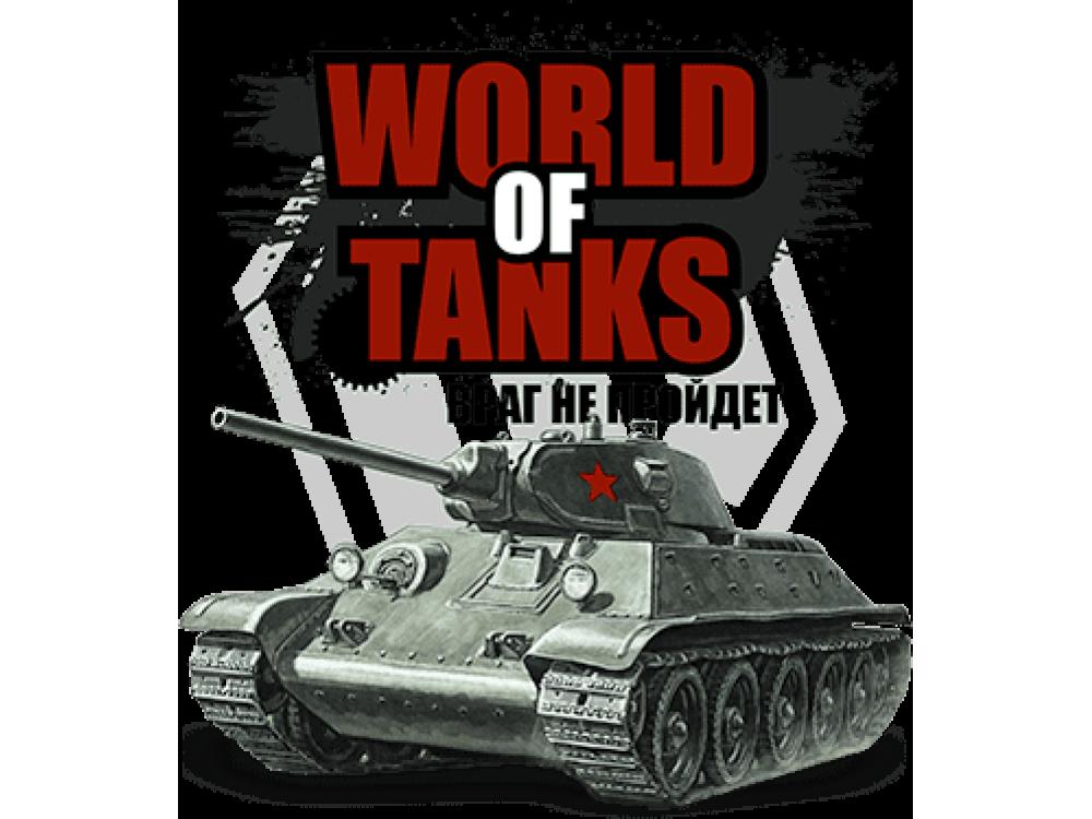 """""""World of Tanks враг не пройдет"""" Изображение для нанесения на одежду № 2073"""
